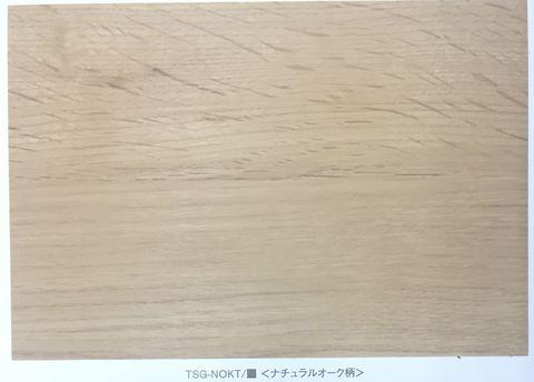 5-ナチュラルオーク柄.jpg.jpg