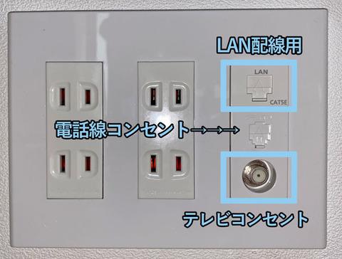 テレビコンセント.jpg