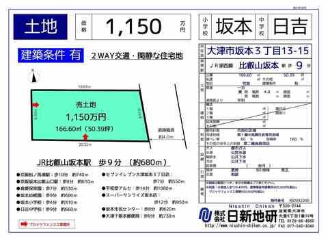 土地-坂本3(1区画).jpg
