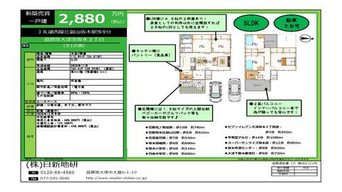 新築-坂本3(1区画).jpg