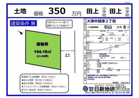 稲津2資料.jpg