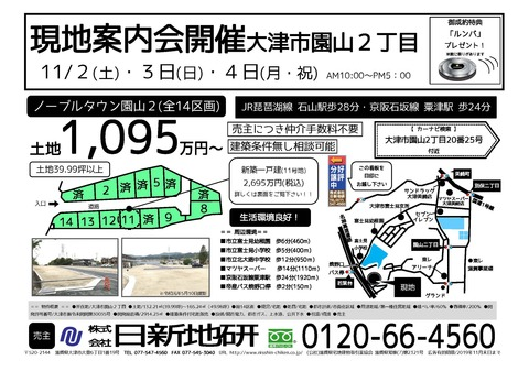 R011102 園山2(アルバ)表.jpg