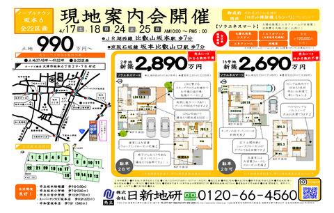 R030417 坂本3-6(アルバ)2.jpg
